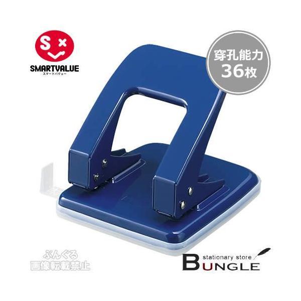 【大型】スマートバリュー/2穴パンチ(B622J-L・830-043)青 1個 穿孔能力36枚 A3E〜A5E対応のゲージ付き/SMARTVALUE