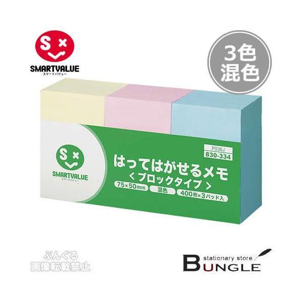 【400枚×3パッド入】スマートバリュー/はってはがせるメモ<ブロックタイプ>(P036J・830-334)混色 大量使用におすすめのブロックタイプ/SMARTVALUE