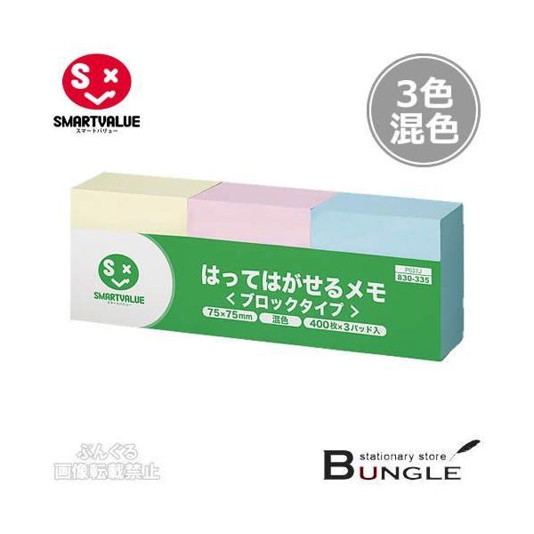【400枚×3パッド入】スマートバリュー/はってはがせるメモ<ブロックタイプ>(P037J・830-335)混色 大量使用におすすめのブロックタイプ/SMARTVALUE