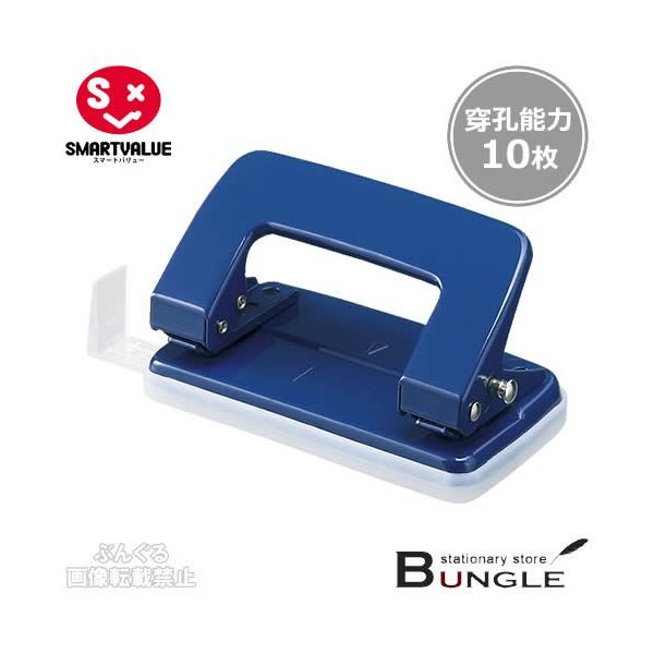 【小型】スマートバリュー/2穴パンチ(B620J-S10・831-110)青 10個 穿孔能力10枚 A3E〜A5E対応のゲージ付き/SMARTVALUE