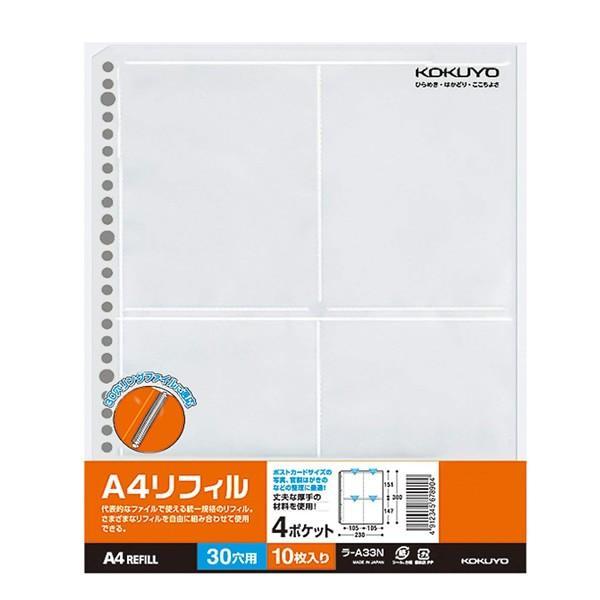 【A4縦型】KOKUYO/A4リフィル 4ポケット(ポストカードホルダー) ラ-A33N 2・4・30穴対応 8枚入り 片面ポケット コクヨ