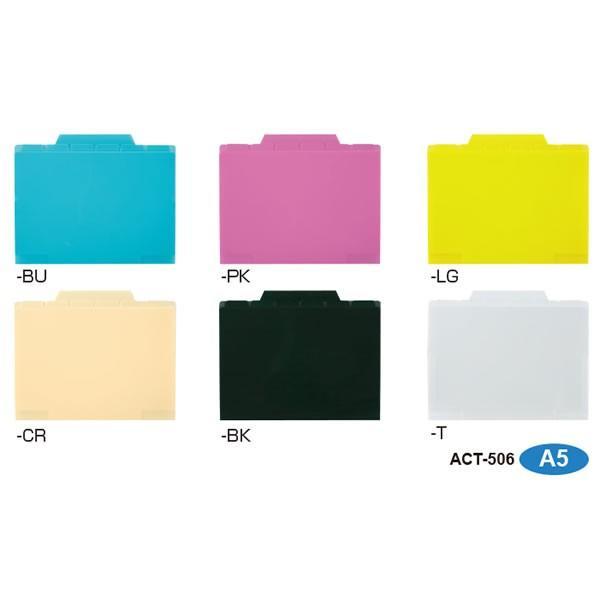 【A5・全6色】セキセイ/actif(アクティフ)6インデックスフォルダー ACT-506 書類をスマートに整理・持ち運び!