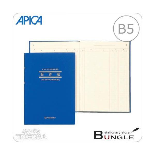 【B5縦型(257×182mm)】アピカ/簡易帳簿 経費帳(アオ4)科目見出しシール1枚付き 52枚/APICA