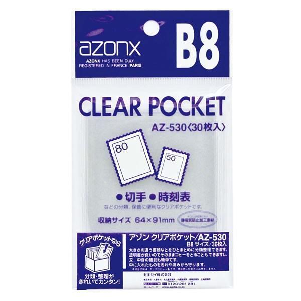 【B8】セキセイ/アゾン クリアポケット B8 30枚入 切手 時刻表 中に入れたものを汚れや傷みから守ります。 (AZ-530) sedia
