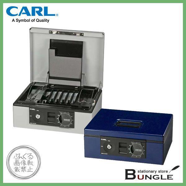 【送料無料】カール/キャッシュボックス(CB-8760) シリンダー・ダイヤル錠 鍵2個付き コインの枚数と合計金額が一目で分かる! 手提金庫/CARL