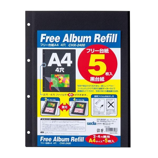 【A4-S】セキセイ/フリー台紙 A4 4穴 (CHX-2400) フィルムの上から不透明の油性マーカーなどで直接記入ができます。 sedia