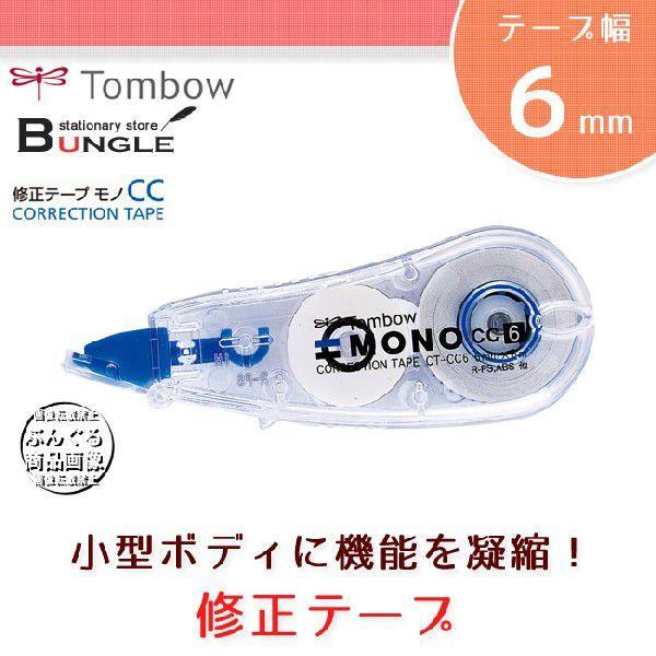 【テープ幅6mm】トンボ鉛筆/使い切り修正テープ<MONO CC(モノCC)>CT-CC6 コンパクトなボディにMONO品質を凝縮!