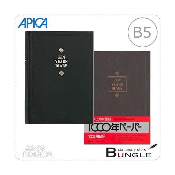 【B5サイズ】アピカ/10年日記(D305)横書き 1年3行×10年分 本綴じ 貼ケース 192枚 日付表示あり 1ページに10年分書ける日記帳/APICA