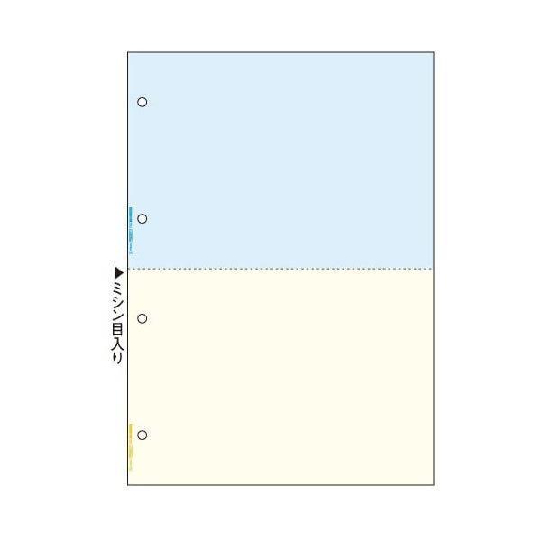 ヒサゴ/FSC(R)認証 マルチプリンタ帳票 A4 カラー 2面 4穴 (FSC2011Z) 1200枚 HISAGO