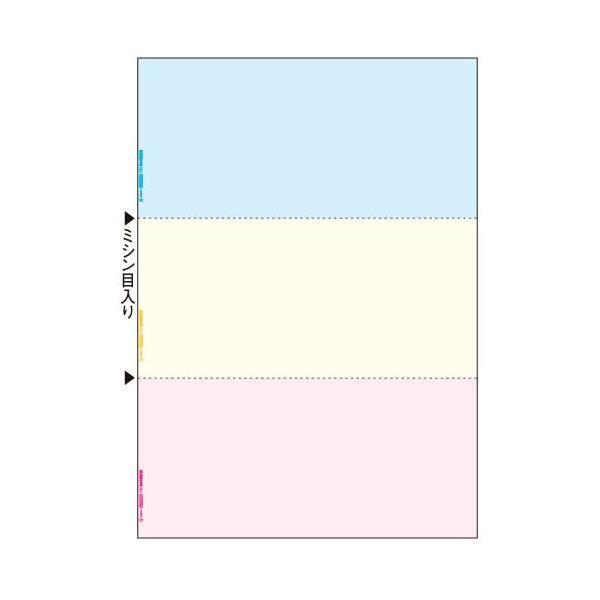 ヒサゴ/FSC(R)認証 マルチプリンタ帳票 A4 カラー 3面 (FSC2012Z) 1200枚 HISAGO