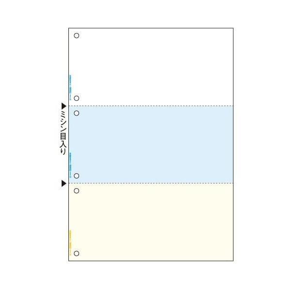 ヒサゴ/FSC(R)認証 マルチプリンタ帳票 A4 カラー 3面 6穴 (FSC2080Z) 1200枚 HISAGO