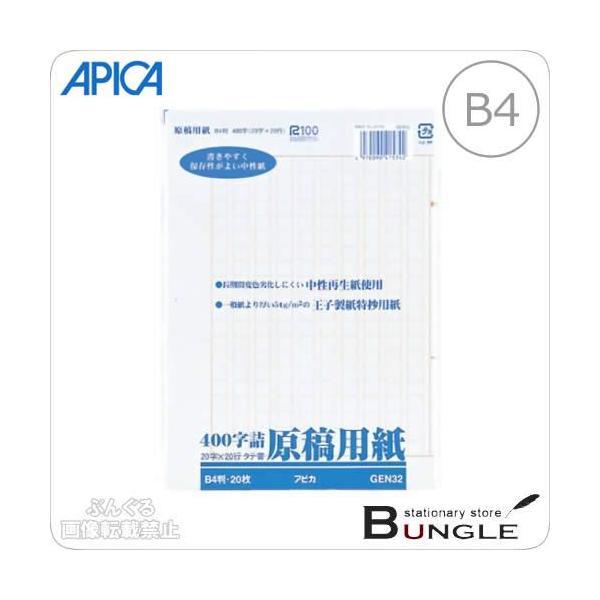 【B4サイズ】アピカ/原稿用紙 袋入れタイプ(GEN32)セピア罫 タテ書き 400字詰 20×20行 バラ2ッ折 20枚/APICA