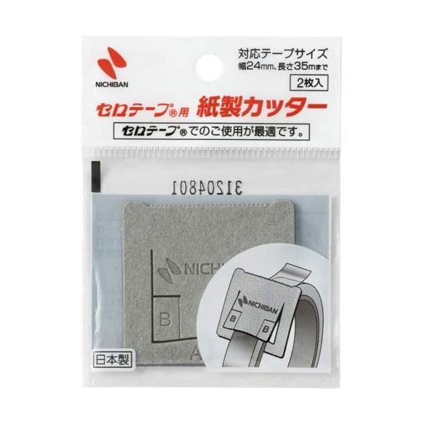 ニチバン/セロテープ用 紙製カッター(HC-CTK)燃えるゴミとして廃棄できます NICHIBAN