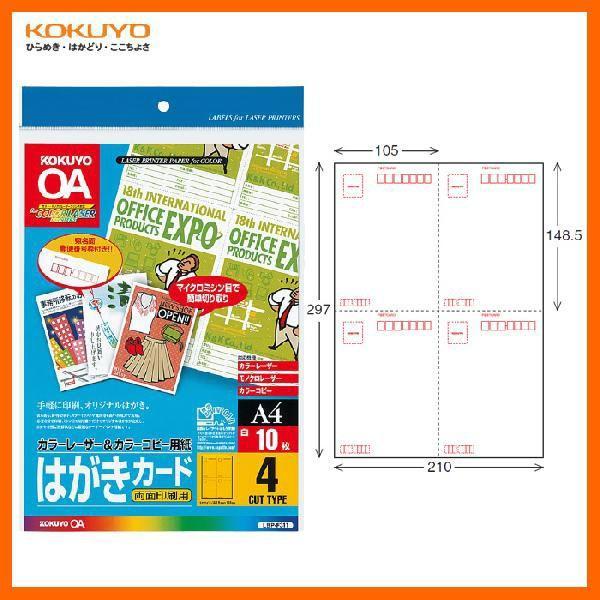 【A4・4面】KOKUYO/カラーレーザー&カラーコピー用はがきカード LBP-F311 10枚 両面マット 郵便番号・切手枠あり オリジナルはがきを簡単に作成 コクヨ