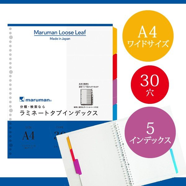 【A4ワイドサイズ】マルマン ラミネートタブインデックス  ルーズリーフ 5山 5枚 30穴 (LT3005)