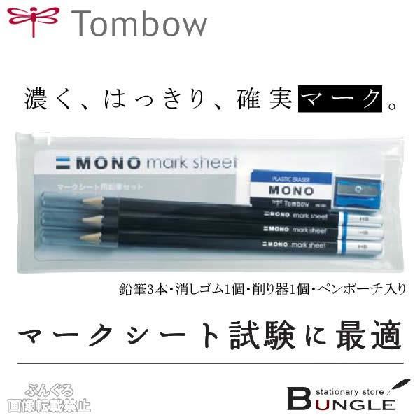 【硬度HB】トンボ鉛筆/マークシート用鉛筆 モノ(MA-PLMKN)キャップ付き鉛筆・消しゴム・削り器のセット ペンポーチ入り はっきりマークできる高品質鉛筆