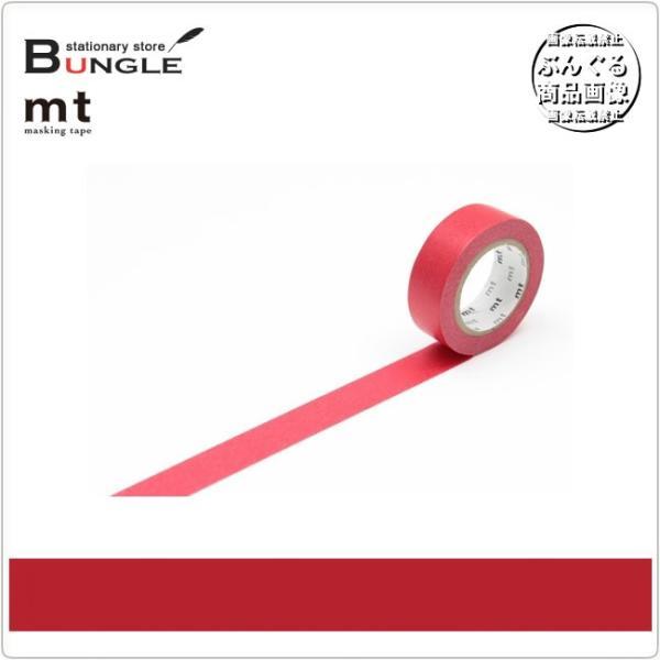 【幅15mm×10m・8巻入】マスキングテープ[mt]8P(ベーシック・レッド)MT08P181 無地 赤 カモ井加工紙 カモイ マステ