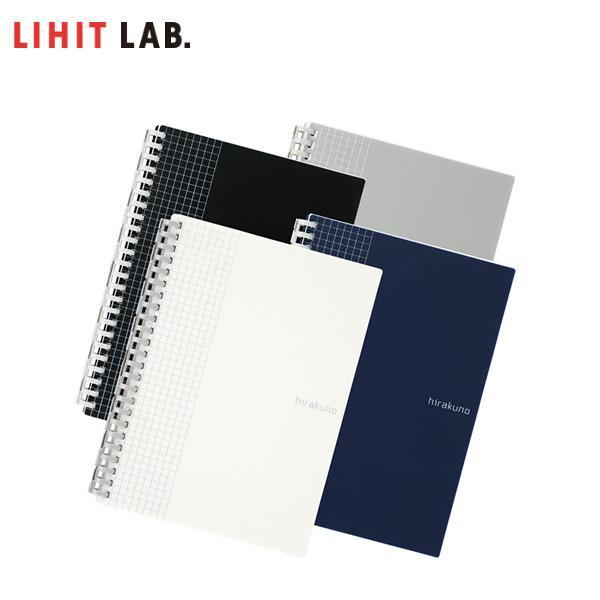 【全4色・A5-S型サイズ】LIHIT LAB.(リヒトラブ)/hirakuno ツイストノート 24穴 50枚(N-1673) リングノート メモやグラフ・イラスト・アイデアなどに