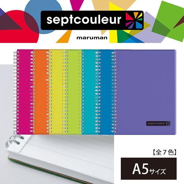 【全7色/A5サイズ】マルマン ノート セプトクルールシリーズ (N572B)
