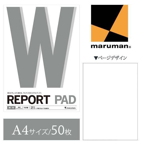 【A4サイズ】マルマン レポートパッド 無地 50枚(P143A)