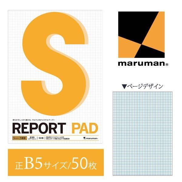 【正B5サイズ】マルマン レポートパッド 5mm方眼罫 50枚(P154A)