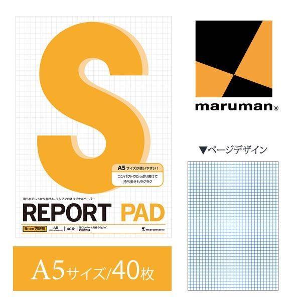 【A5サイズ】マルマン レポートパッド 5mm方眼罫 40枚(P164A)