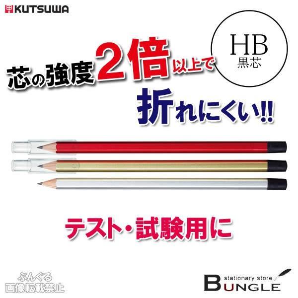 【硬度:HB】クツワ/オレンピツ 試験用3本セット(PA002)無地 六角軸 消しゴム・キャップ付き 削ってあるのですぐに使えます!