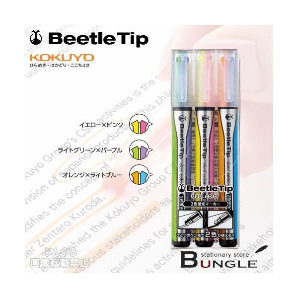 コクヨ/2色蛍光マーカー<ビートルティップ・デュアルカラー>3本セット(PM-L303-3S) 水性顔料インク OA対応 1つのペン先で2色が使える!