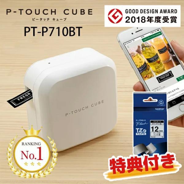 RoomClip商品情報 - 特典テープ付き!ブラザー ピータッチキューブ PT-P710BT スマホ接続専用(テープ幅:3.5mm〜24mmまで)本体  P-TOUCH CUBE PTP710BT brother