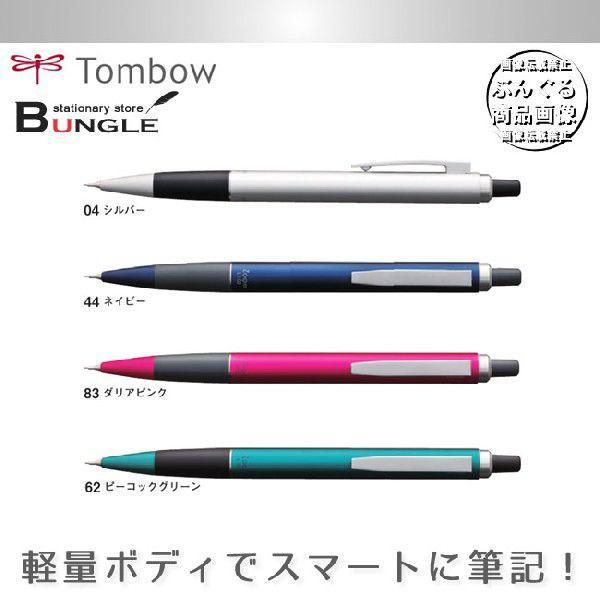 【芯径0.5mm】トンボ鉛筆/シャープペンシル<ZOOM L102>SH-ZLA アルミボディで軽やかに書ける!