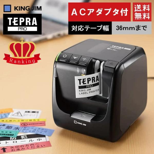 送料無料&在庫有り!キングジム/PCラベルプリンター「テプラ」PRO SR5900P ブラック PC接続専用最上位モデル(36mm幅対応)【本体】