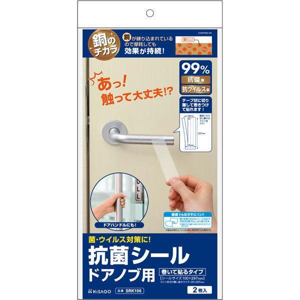 ヒサゴ/抗菌シール ドアノブ用 巻いて貼るタイプ ステッカー (SRK106) 2シート HiSAGO