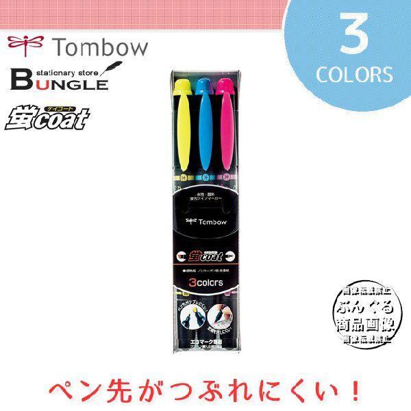 【3色セット】トンボ鉛筆/水性蛍光マーカー<蛍coat(蛍コート)>WA-TC3C ペン先がつぶれにくい!定規を汚さない!ツインタイプの補充式マーカー♪