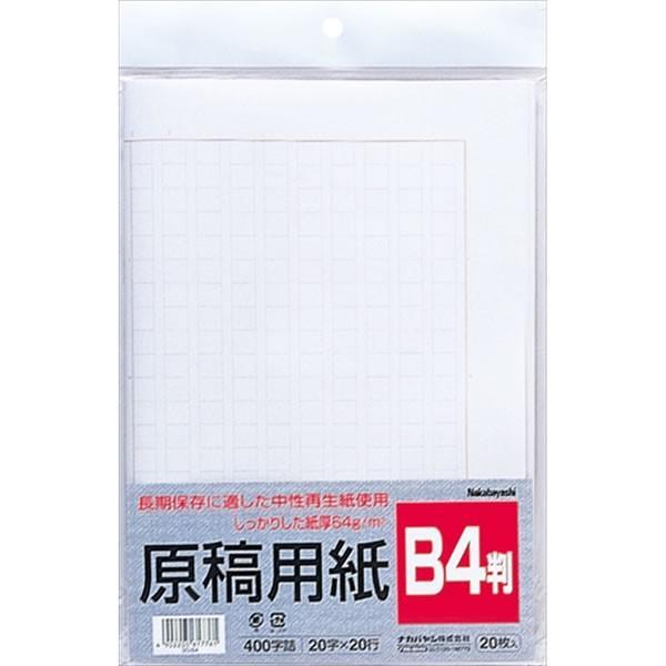ナカバヤシ/原稿用紙 B4 400字詰(ヨG-B4) 長期保存に適した中性紙使用 Nakabayashi