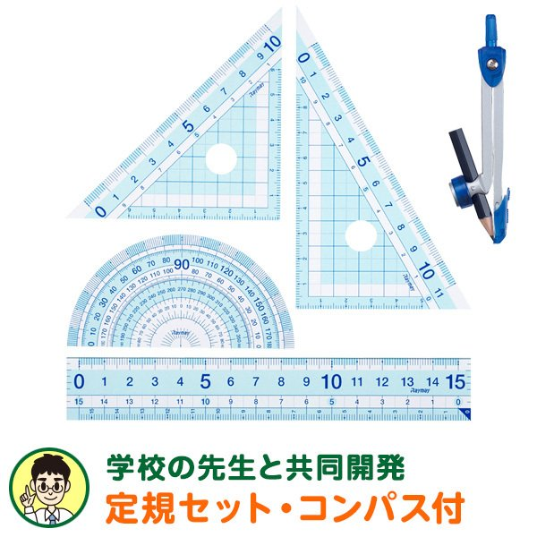 先生おすすめ定規セット(直定規・三角定規・分度器・コンパス)はし0メモリ 小学生 中学生(メール便発送)