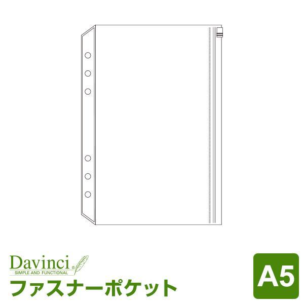 システム手帳リフィル A5 ダ・ヴィンチ ファスナーポケット (メール便対象)|bungu-style