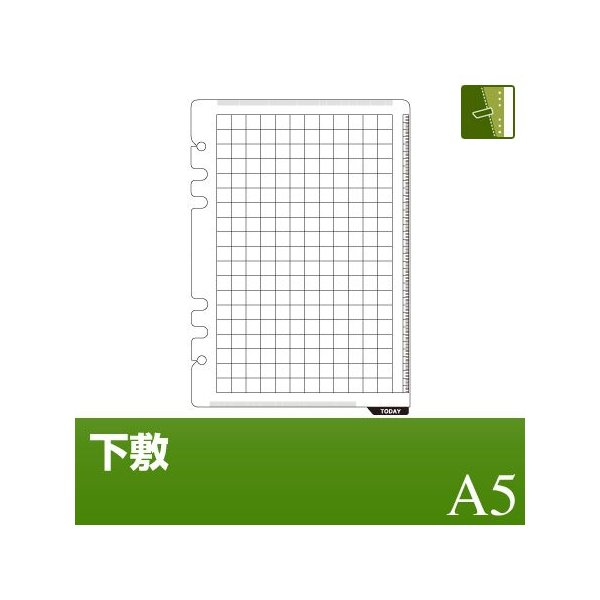 システム手帳リフィル A5 ダ・ヴィンチ 下敷き&スケール (メール便対象)|bungu-style