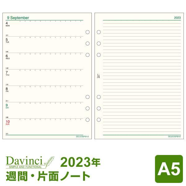 システム手帳リフィル 2018年 A5 ダ・ヴィンチ 週間-1 片面1週間 12月始まり DAR1801(メール便対象)|bungu-style