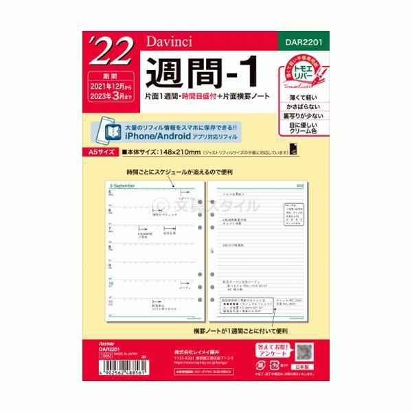 システム手帳リフィル 2018年 A5 ダ・ヴィンチ 週間-1 片面1週間 12月始まり DAR1801(メール便対象)|bungu-style|03