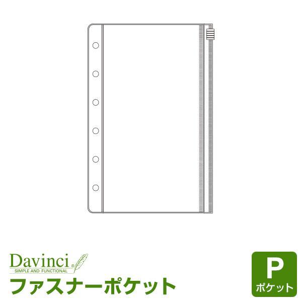 システム手帳リフィル ポケット ミニ6穴 ダ・ヴィンチ ファスナーポケット (メール便対象)|bungu-style