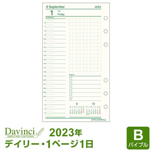 システム手帳リフィル 2018年 バイブル ダ・ヴィンチ デイリー 12月始まり DR1829(メール便対象)|bungu-style