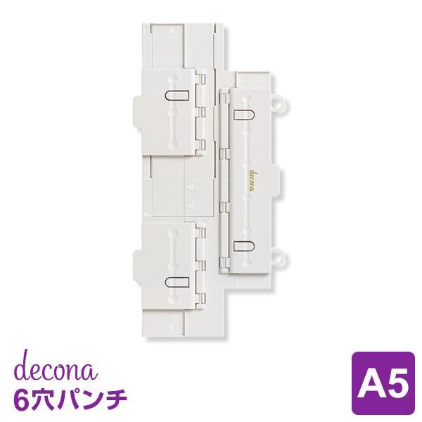 システム手帳リフィル A5 デコナ decona 6穴パンチ ライフログ 女性(メール便送料無料)