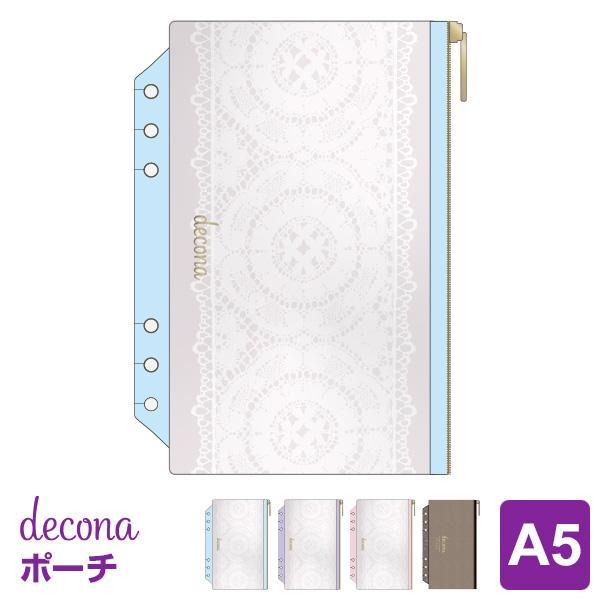 システム手帳リフィル A5 デコナ decona ステーショナリーポーチ ライフログ 女性(メール便対象)