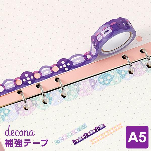 システム手帳リフィル A5 デコナ decona 補強テープ ライフログ 女性