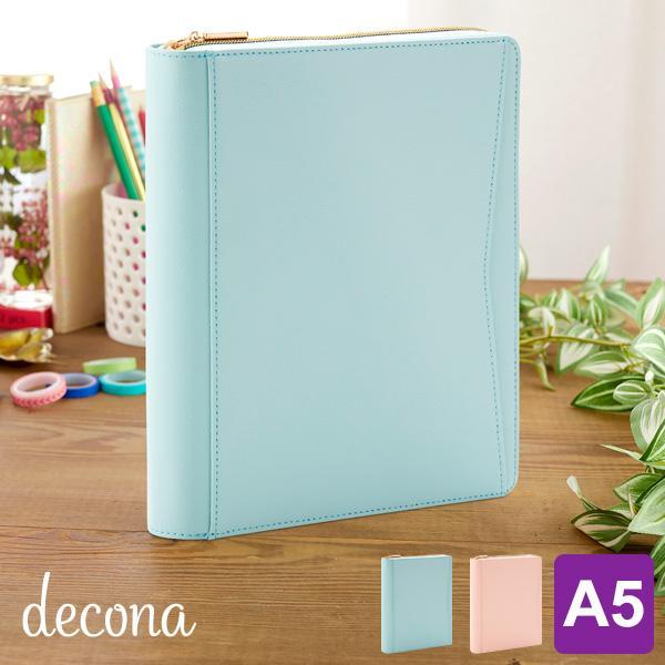 システム手帳 デコナ decona A5サイズ ラウンドファスナー 女性に人気のかわいいライフログ リング径25mm 2色
