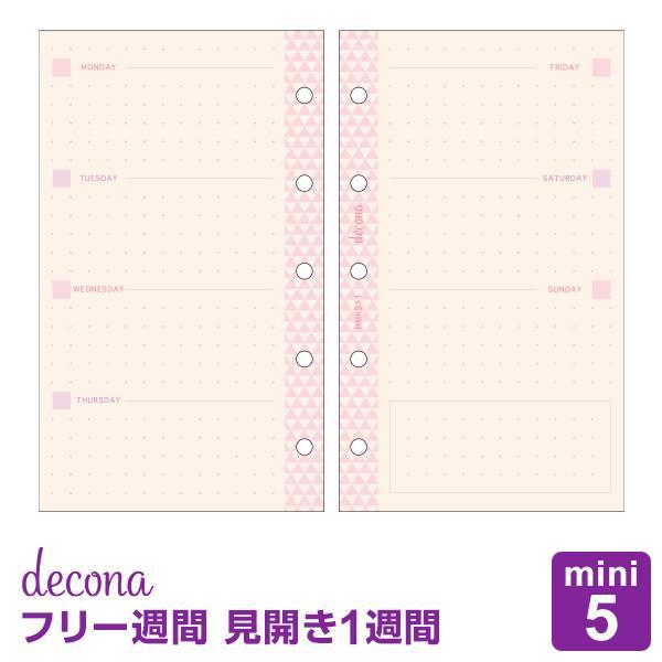 システム手帳リフィル mini5 デコナ decona フリーウィークリースケジュール タント紙 ライフログ 女性(メール便対象)