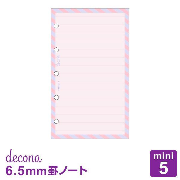 システム手帳リフィル mini5 デコナ decona 横罫ノート(6.5mm)トモエリバー紙 ライフログ 女性(メール便対象)