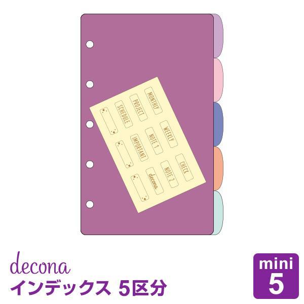 システム手帳リフィル mini5 デコナ decona インデックス(5区分)ライフログ 女性(メール便対象)