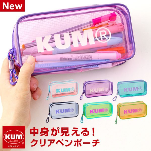 KUM クム クリアペンポーチ ペンケース 筆入れ 大容量 透明 5色 かわいい 小学生 中学生 高校生 おしゃれ女子