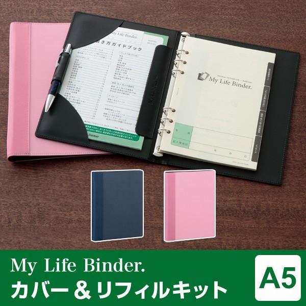 システム手帳形式のエンディングノート My Life Binder. カバー+リフィルセット A5サイズ リング径15mm 2色